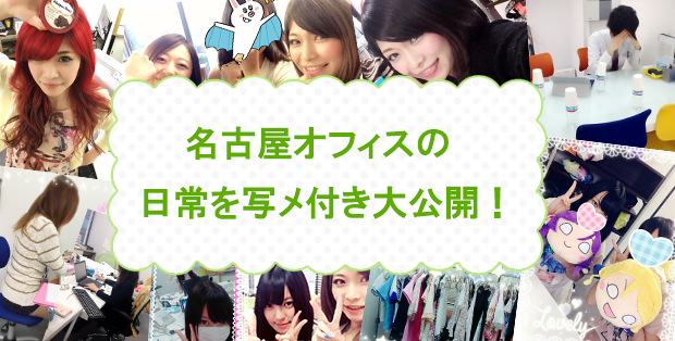 名古屋・金山オフィスのスタッフブログ